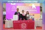 2019年CKU大连bwin官网资格认证考,恭喜溪麟同学获得C级优秀奖!