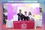 2019年CKU大连bwin官网资格认证考,恭喜雅欣同学获得C级优秀奖!