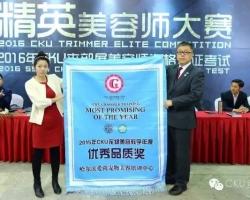 爱尚美容培训学校获得2015年CKU宠物美容教学年度优秀品质奖!