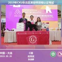 2019年CKU大连亚博体育下载链接资格认证考,恭喜溪麟同学获得C级优秀奖!