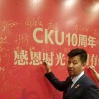 CKU成立十周年,杨威老师参加会议并作为会员代表上台致辞!2016钓鱼台国宾馆!