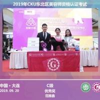 2019年CKU大连亚博体育下载链接资格认证考,恭喜雅欣同学获得C级优秀奖!