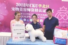 恭喜爱尚杨丹老师通过2018年ckubwin官网资格认定考试剪毛组教师级!