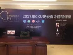 杨威老师,2017年CKU宠爱夏令精品课堂!比熊犬美容讲座!
