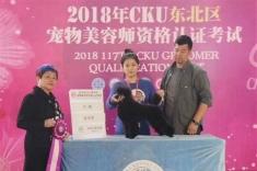 2018年cku哈尔滨bwin官网资格认证考试!!爱尚宠物美容学校6名C级、1名B级全部通过考...