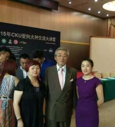 恭喜杨丹同学通过CKU B级牵犬师资格认定考试!