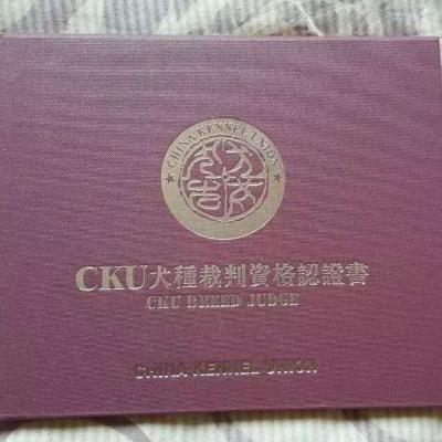 杨威老师获得CKU犬种审查员感谢大家的支持!2015CKU首批国内审查员颁发资格证书!