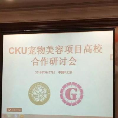 杨威老师参加CKU2016美容项目高校研讨会!