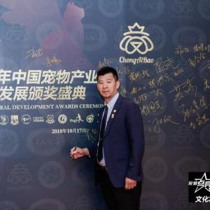 2018CKU中国宠物产业文化发展盛典!