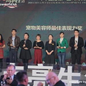 关雪老师获得2018中国宠物产业文化发展宠物bwin官网最佳表现力奖!