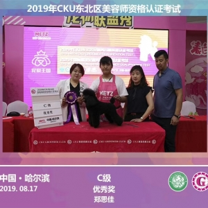 2019年8月CKU哈尔滨资格认证考试,思佳同学获得C级优秀奖!