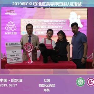 2019年8月CKU哈尔滨资格认证考试,景苗同学获得C级特优秀奖!
