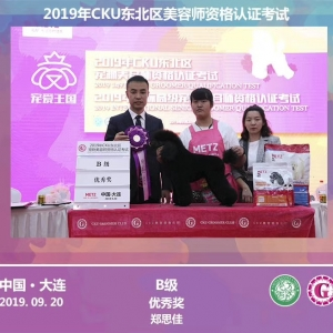 2019年CKU大连bwin官网资格认证考,恭喜思佳同学两连冠,获得B级优秀奖!C级优秀奖!